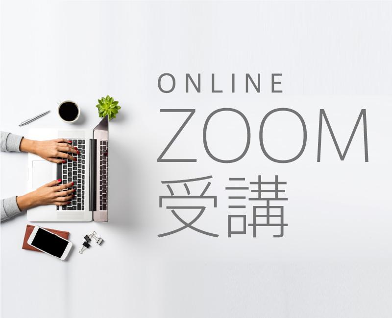 オンライン(ZOOM)受講