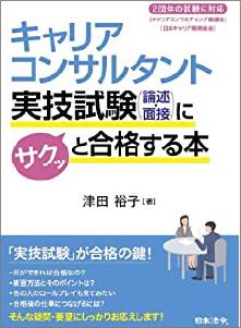 「キャリアコンサルタント実技試験にサクッと合格する本」