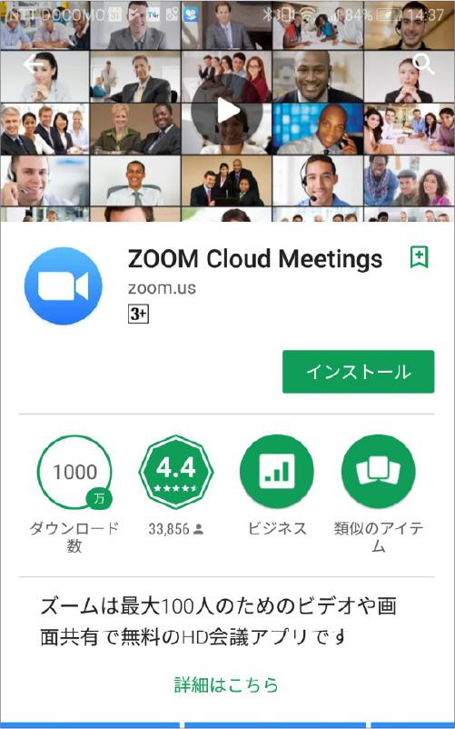 『ZOOM』インストール方法